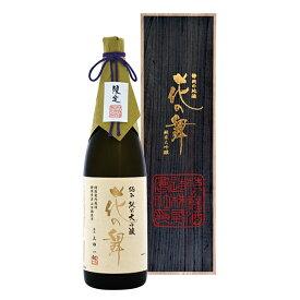 日本酒 花の舞 極み純米大吟醸 1800ml 【送料無料】 贈り物 金賞受賞蔵の静岡の地酒を