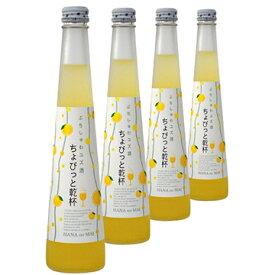 スパークリング 花の舞 ちょびっと乾杯ぷちしゅわユズ酒(300ml)×4 【送料無料】【女子会】 ギフト箱4本セット