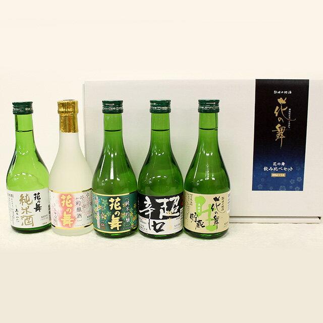 父の日 日本酒 花の舞 飲み比べセット300ml×5本 贈り物 金賞受賞蔵の静岡の地酒を 【送料無料】