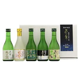 日本酒 花の舞 飲み比べセット300ml×5本 【送料無料】 贈り物 金賞受賞蔵の静岡の地酒を