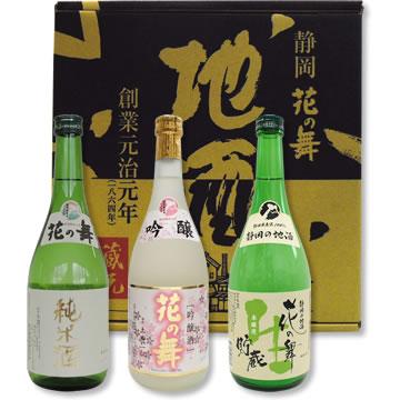 花の舞 飲み比べセット720ml×3本 【送料無料】 贈り物 日本酒 金賞受賞蔵の静岡の地酒を