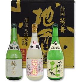 日本酒 花の舞 飲み比べセット720ml×3本 【送料無料】 贈り物 金賞受賞蔵の静岡の地酒を
