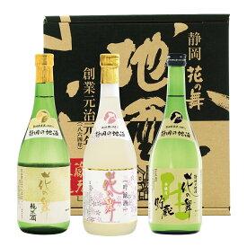 日本酒 花の舞 飲み比べセット720ml×3本【送料無料】【お歳暮】 贈り物 金賞受賞蔵の静岡の地酒を