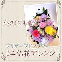 オールプリザーブドフラワーのミニ仏花アレンジ 選べる3色