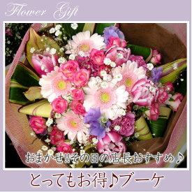 父の日 送別 花束 生花 祝 送料250円引 即日発送可 誕生日 お供 おすすめ花材で ブーケ風花束