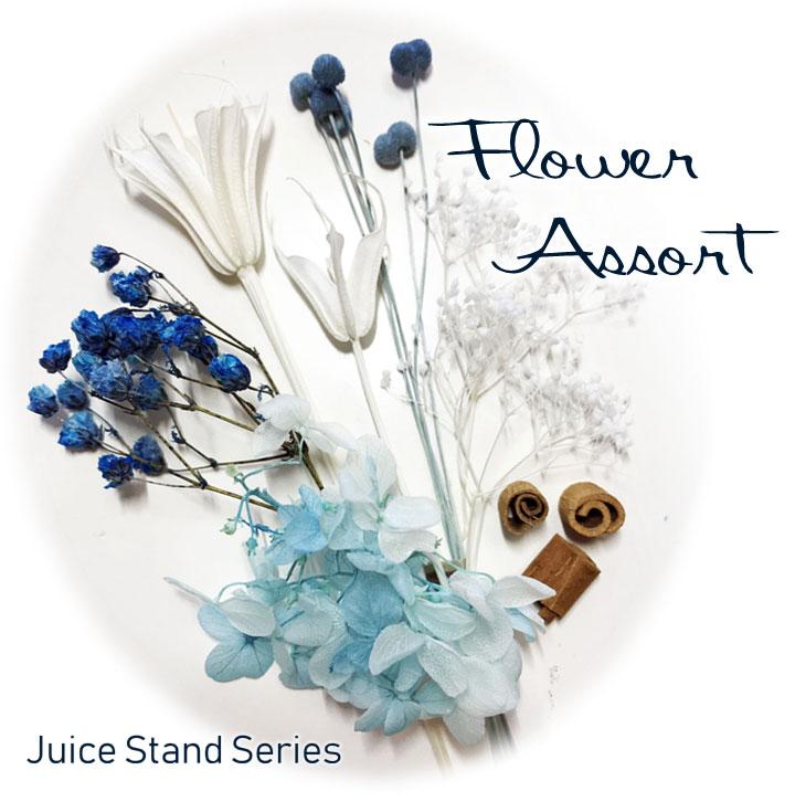 ハーバリウム 花材 /ジューススタンドシリーズ/フラワーアソート(ドライ、プリザ混合)/ハーバリウム、ジェルキャンドル、フラワーキャンドルカレイドフレームの花材にご使用いただけます/ドライフラワー/ハーバリウムスマートレターにて発送