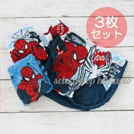 ☆マーベル スパイダーマン ボーイズパンツ3枚組セットA☆【正規ライセンス品】(サイズ100 110 120 130)Marvel Spiderman 男の子用 下着 男児 肌着 ショーツ ブリーフ インポート【SPD-】