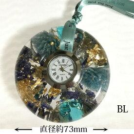 花 雑貨 1個 【クリスタリウム】 MARIAクロック 天然素材の花を透明な樹脂に閉じ込め時計をセットしました。花時計 ドライフラワー ハーバリウムの進化形、新しいお花のギフトの形です。青・水色 ドーナツ型 時計付 誕生日 母の日 KUCR-19111-BL