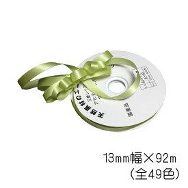花資材【サテンリボン】アートフローラ13ミリ 40色〜49色 撥水加工 アセテート