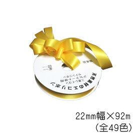 花資材【サテンリボン】アートフローラ22ミリ 40色〜49色 撥水加工 アセテート