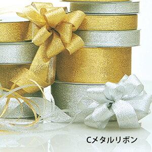 花資材 卸価格 【リボン】 36ミリ幅 メタリックリボン ゴールド シルバー プリザーブド 花束 アレンジフラワー ギフト包装 梱包資材 洋菓子