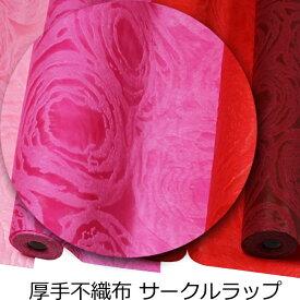 花資材 卸価格 【厚手不織布 サークルラップ 75cm×10m ラッピング資材 花束 胡蝶蘭 観葉