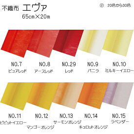 花資材 卸価格【不織布】エヴァ 65cm×20m 無地 11色〜20色ラッピング資材 卸価格