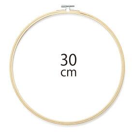 花資材 卸価格 【刺繍枠 2個セット】 バンブーフレーム30cm 刺繍のフレームでアレンジメントフラワーを楽しむ 廉価なバンブーで気軽に 1個あたり@600KF-01-30