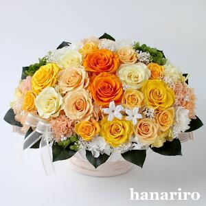 【ローズサンシャイン】 プリザーブドフラワー お祝い 結婚祝い 出産祝い 退職祝い お見舞い 開業祝い 法人 黄色オレンジ 誕生日祝い ギフト 送料無料 プレゼント 花 贈り物 ブリザードフラ