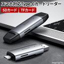 USB Type-C カードリーダー 高速データ転送 充電 3.0 Android 軽量 microSD TF MacBook Pro タブレット iPad 送料無料…