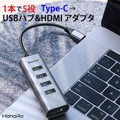 USBType-C変換アダプタtypec3.0HDMI3in1パソコンMacBookマックブックAndroidアンドロイド端末アルミ合金ケーブル送料無料|ディスプレイ4kアダプタ3ポート変換