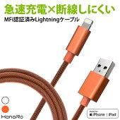 AppleMFi認証充電ケーブルLightning急速充電ライトニングケーブルアルミナイロン編みスマホライトニング収納バンド付きiPhoneXiPhone8iPhone7iPhone6iPhoneSEiPodiPadスマートフォン