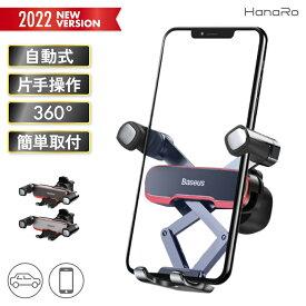 車載ホルダー スマホホルダー 車載用 スマホスタンド 車載スタンド エアコン吹き出し口用 カーホルダー | iPhone スマホ 車 車載 ホルダー Android 車載スマホホルダー 車載スマホスタンド 車載用スマホホルダー 吹き出し口 携帯ホルダー エアコン吹き出し口 カー用品 車用