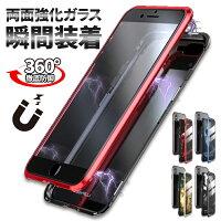 1e0094cc7d PR 【マラソン限定P10倍】 iPhone8 ケース 強化ガラス 全面保護 .