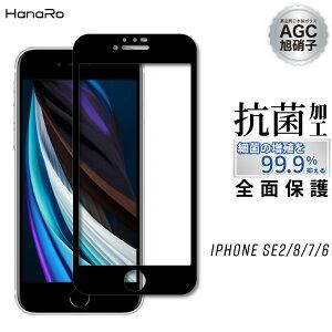 【AGC旭硝子】iphone se2 ガラスフィルム フィルム 3D曲面ガラス 全面保護 iphone 8 iPhone7 iphone6 アイフォン 全面ガラス 全面フルカバー 9H 強化ガラスフィルム 保護フィルム 全面 液晶 保護 シート