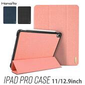 ipadケース2018第6世代スタンド機能iPadpro9.7inch10.5inchiPad2017第5世代iPadair2アイパッド用保護送料無料