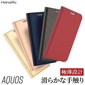 AQUOS R3 ケース 手帳型ケース カバー SH-04L SHV44 sense3plus SH-RM11 sense3 SHV45 SH-02M sense3lite SH-RM12 sense2 SH-01L SHV43 SH-M08 zero R2 sense R RCompact AndroidOne S7 S5 | アクオス スマホ スマホカバー 携帯ケース セン