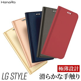 LG style3 L-41A LGエレクトロニクス LG style2 L-01L ケース 手帳型ケース LG it LGV36 LG style L-03K isai V30+ LGV35 V30 L-01K JOJO L-02K カバー イサイ マグネット シンプル スマホケース 手帳型 スマホ カード収納 ベルトなし 携帯ケース 手帳型カバー lgv35ケース