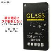 【フチ割れしない】iphonexsフィルム強化ガラス覗き見防止ソフトフレームiPhoneXRiPhoneXSMaxiPhoneXiPhone8iPhone8PlusiPhone7iPhone7Plus全面保護液晶保護|保護フィルム液晶保護フィルムガラスフィルムアイフォンガラス強化ガラスフィルム保護全面