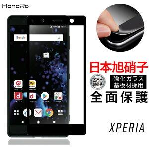 【フチ割れしない】Xperia 1 II Xperia 10 II Xperia8 Xperia 8 Lite ガラスフィルム Xperia5 フィルム Xperia1 Xperia ace XZ2 Premium Compact XZ1 XZ premium XZs 強化ガラス 保護フィルム 画面保護フィルム|ガラス スマホ