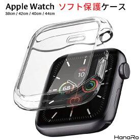 AppleWatch ケース Series6 Series5 Series4 Series3 Series2 カバー クリア 透明 TPU PC ハイブリッド 全面保護 側面保護 画面保護 装着簡単 軽量 保護カバー 柔らかい アップルウォッチ   apple watch アップルウオッチ ウォッチケース アイウォッチ 腕時計 保護ケース