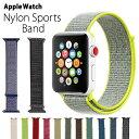 アップルウォッチ バンド ナイロン ベルト スポーツ apple watch series6 SE series5 series4 40mm 44mm ループ 交換 …