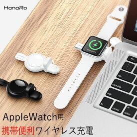 AppleWatch 充電器 ワイヤレス充電 コンパクト マグネット式 USBポート apple watch Series4 Series3 Series2 Series1 アップルウォッチ 38mm 40mm 42mm 44mm 充電 傷防止 充電台 軽量 持ち運べる 置くだけ マグネット   置くだけ充電器 ワイヤレス充電器 アップルウオッチ