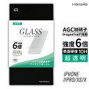 【AGC旭硝子】 iPhone11pro ガラスフィルム ドラゴントレイル iPhoneXS iPhoneX 液晶保護フィルム 強化 ガラス 液晶保…