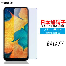 Galaxy A51 5G A7 スマホ 強化ガラスフィルム 保護フィルム a20 a21 a41 sc-41a scv48 a30 scv43 scv46 液晶保護フィルム 保護ガラス ギャラクシー sm-a750c 9h ガラスフィルム 液晶フィルム フイルム 画面保護フィルム アンドロイド ブルーライトカット 高品質