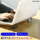 接着式スタンド2ペアPC・タブレット向け【未発売】