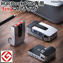 MacBook Pro マルチハブ 9in1 GOOD DESIGN USB3.0 Type-C HDMI 2020 2019 2018 2017 2016 イヤホンジャック TB3 変換 …