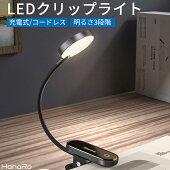 LEDクリップライト屋内充電式コードレス明るさ3段階クリップ式滑り止め小型軽量ライト照明器具寝室コンパクトledライトスマートおしゃれパーソナルライト持ち運び便利ナイトライト