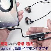 iPhoneXSイヤホン変換アダプタLightning2in1音楽再生チャット通話可能充電iPhoneXiPhone8iPhone8PlusアイフォンiPhone7iPhone7Plusライトニングイヤホンジャックアダプタ2ポート変換オーディオジャックアイフォンx