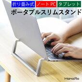 スタンドタブレットパソコンノートパソコン折り畳み式PCスタンドタブレットスタンドパソコンスタンドアルミ|軽量ノートPC肩こり解消姿勢改善放熱エルゴノミクスノートパソコン台PC台デスク用仕事用ipadアイパッドMacMacBookマックブック