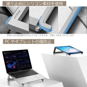 スタンドタブレットパソコンノートパソコン折り畳み式PCスタンドタブレットスタンドパソコンスタンドアルミ 軽量ノートPC肩こり解消姿勢改善放熱エルゴノミクスノートパソコン台PC台デスク用仕事用ipadアイパッドMacMacBookマックブック