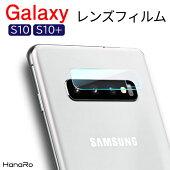カメラレンズを保護するガラスフィルムgalaxyS10S10+S10Plus専用保護フィルム保護シート割れ防止