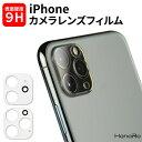 iphone11 カメラ レンズ 保護フィルム iPhone11 iPhone11Pro iPhone11ProMax 専用 保護シート | スマホ 用 ガラス フ…