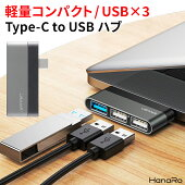 USBハブtypeCusb2.0Type-COTGHUB3ポートコンパクト軽量otgPC変換増設アクセサリアダプタUSBメモリパソコンスマホ