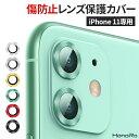 iphone11 カメラ レンズ 保護フィルム 保護シート 割れ防止 スマホ ガラス フィルム 保護 ガラスフィルム レンズ保護 …