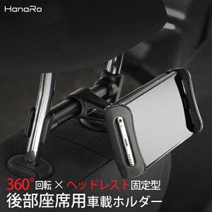 iphone 後部座席用 スタンド Android ipad タブレット 車 車載ホルダー 多機種対応 360度回転 固定型 送料無料   スマホスタンド スマホ スマホホルダー ホルダー タブレットホルダー 車載用 車載ス