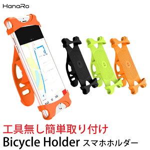 自転車スマホホルダーiphonexiphone8galaxyxperia多機種対応シリコンスマートフォンホルダー自転車ホルダーベビーカーにも取り付け可能送料無料