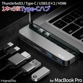 USB C ハブ Type C MacBook Pro Air 2016 2017 2018 Air 2018 2019 変換 HDMI出力 Thunderbolt3 5in1 Type-Cハブ microSD USB3.0 タイプC アダプタ スマホ 充電 hub | usbハブ 5ポート アクセサリ USBポート 増設 マックブックエアー Cタイプ