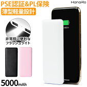 【PSE認証】モバイルバッテリーコンパクト軽量5000mAh大容量同時充電2ポートiPhoneSE2XSXRX87iPadタブレットスマホGalaxyXperia送料無料AndroidPanasonic|充電器充電バッテリー持ち運びアイホンバッテリーモバイルアイフォンアンドロイド
