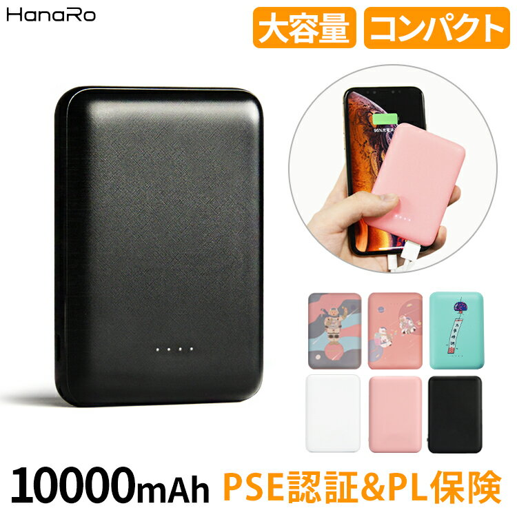 【PSE認証】モバイルバッテリー コンパクト 軽量 10000mAh 大容量 同時充電 2ポート iPhone XS XR X 8 7 iPad タブレット スマホ Galaxy S9 Note9 Xperia 送料無料 Nexus Android Panasonic|充電器 急速充電器 スマホ充電器 モバイル充電器 スマホバッテリー 充電バッテリー